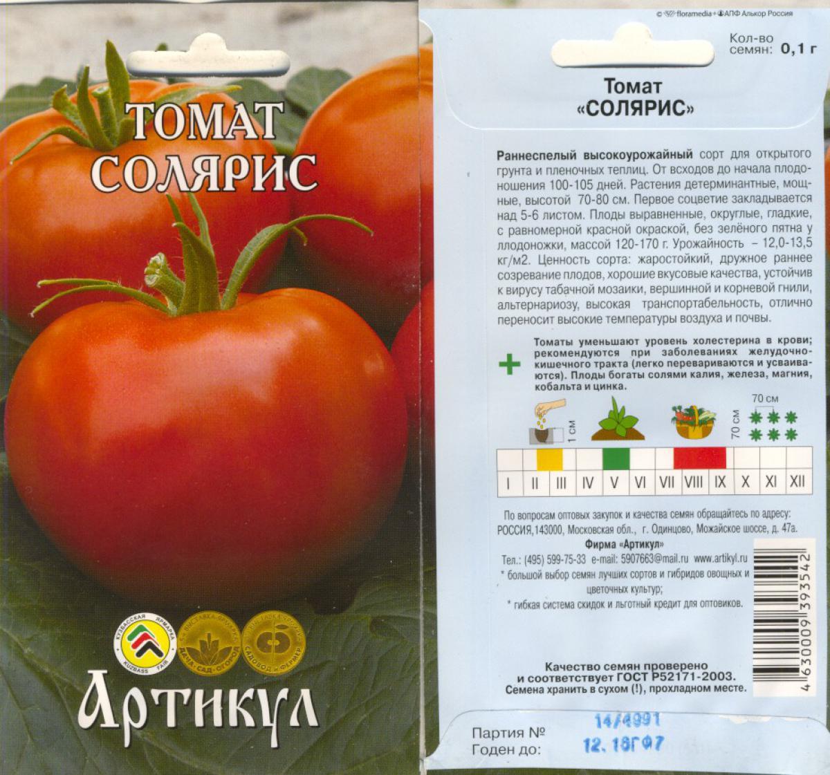 Томат тлаколула де матаморос описание разновидности сорта урожайность с фото