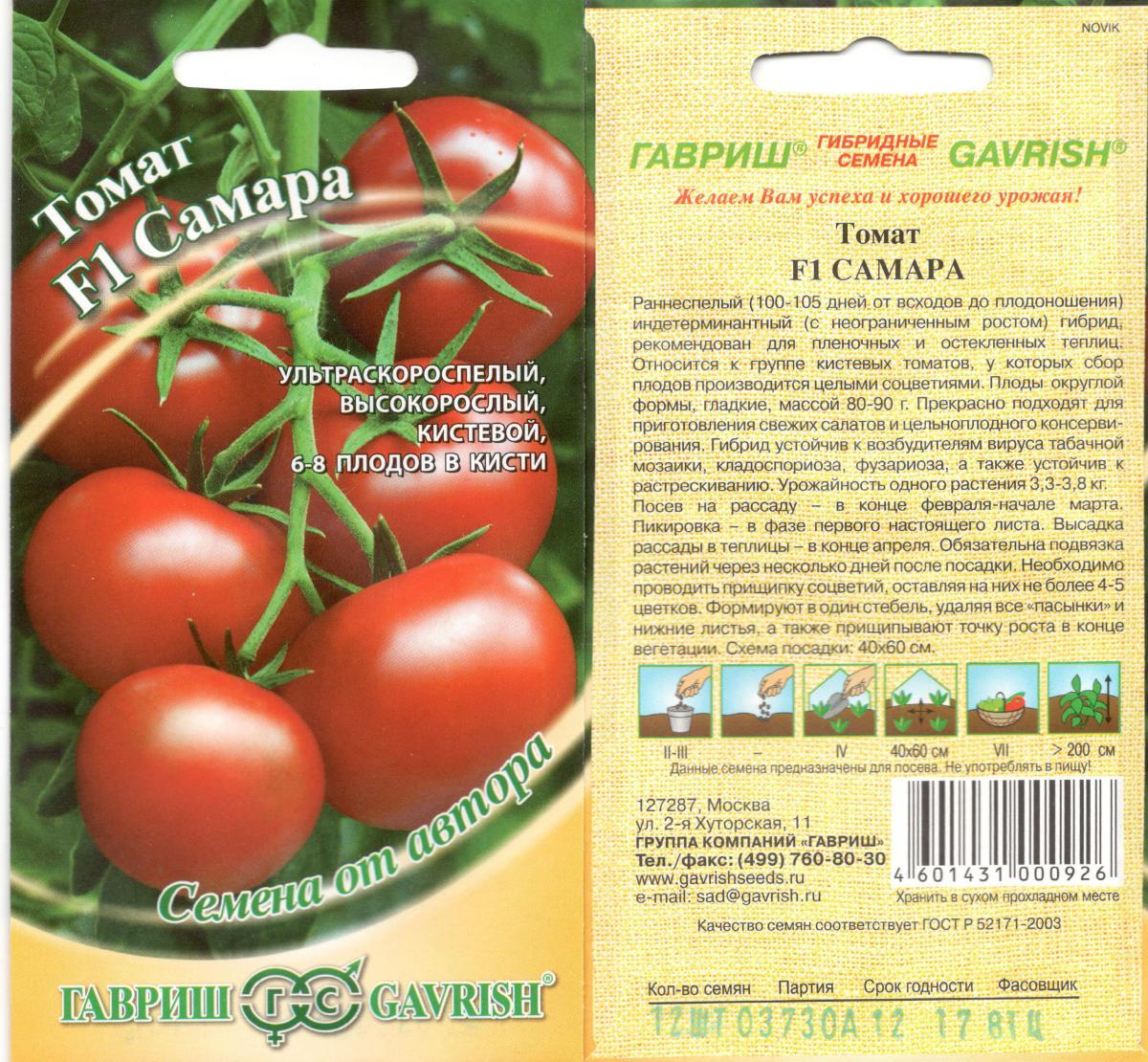 Семена помидор + самые лучшие сорта томатов для сибири. каталог на 2021 год