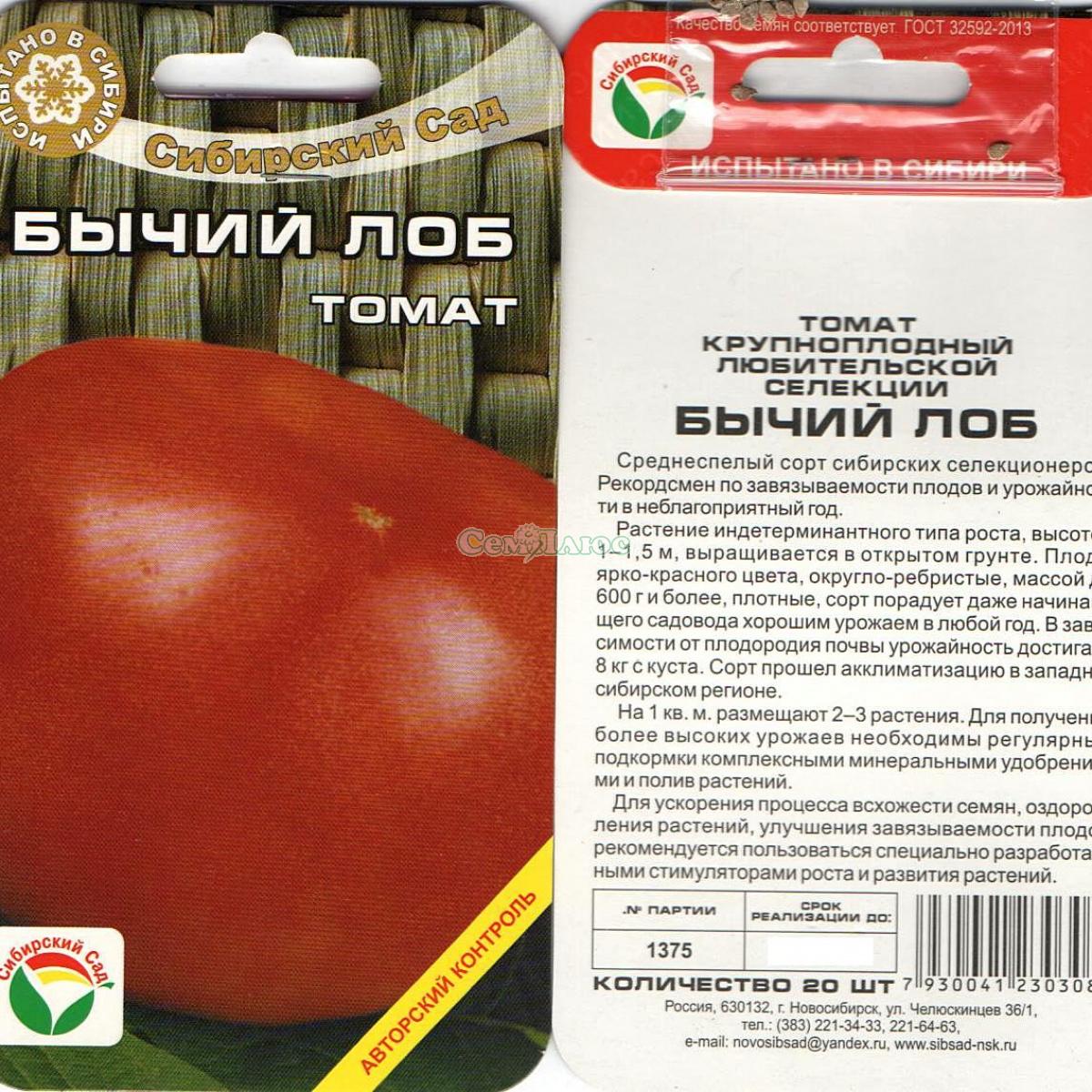 Томат бычий лоб - описание сорта, фото, характеристика русский фермер