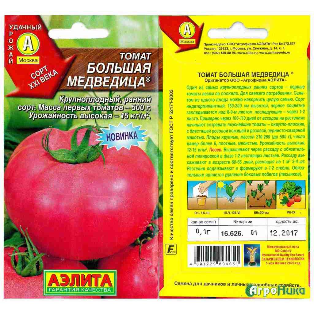 Чудо томат «хлебосольный»