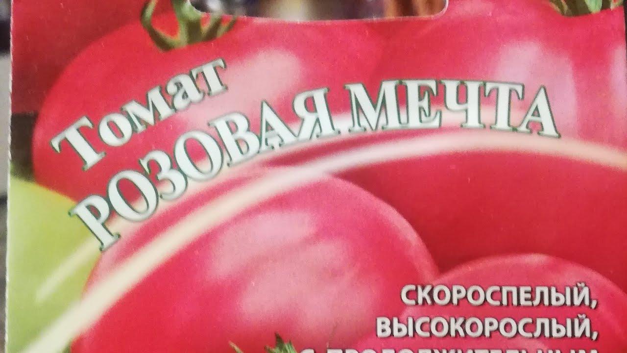 Томат розовая стелла: отзывы, фото, урожайность, описание и характеристика   tomatland.ru