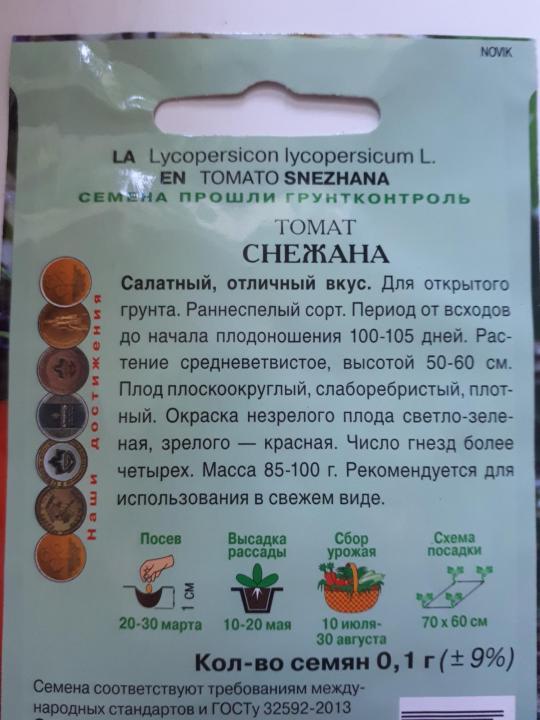 Сибирская селекция помидоров на 2020 год с описанием и фото
