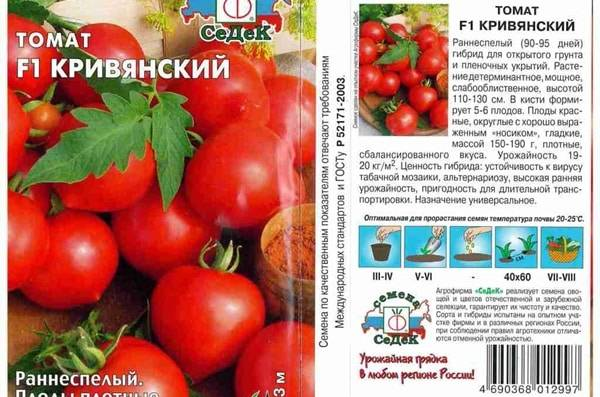 Характеристики гибридного томата Кривянский f1 и особенности выращивания растения