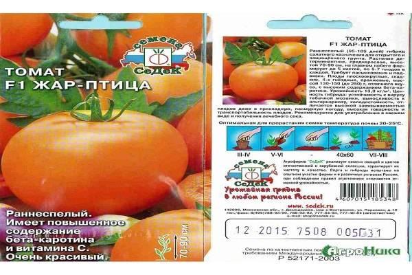 Описание сорта томата жар, особенности выращивания и урожайность – дачные дела