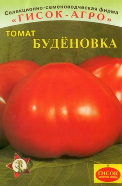 Сорта томатов: буденовка