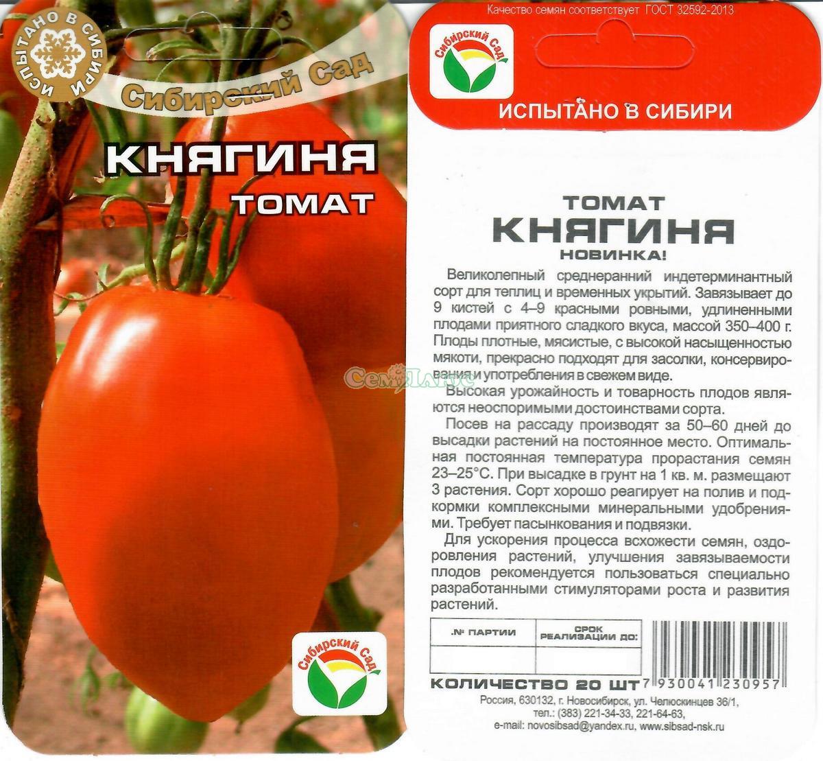 Описание аристократического томата Княгиня и правила выращивания гибридного сорта
