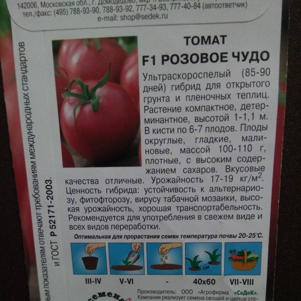 """Томат """"супернова f1"""": описание внешнего вида сорта с фото и характеристики помидоров, а также плюсы и минусы, инструкция по выращиванию"""