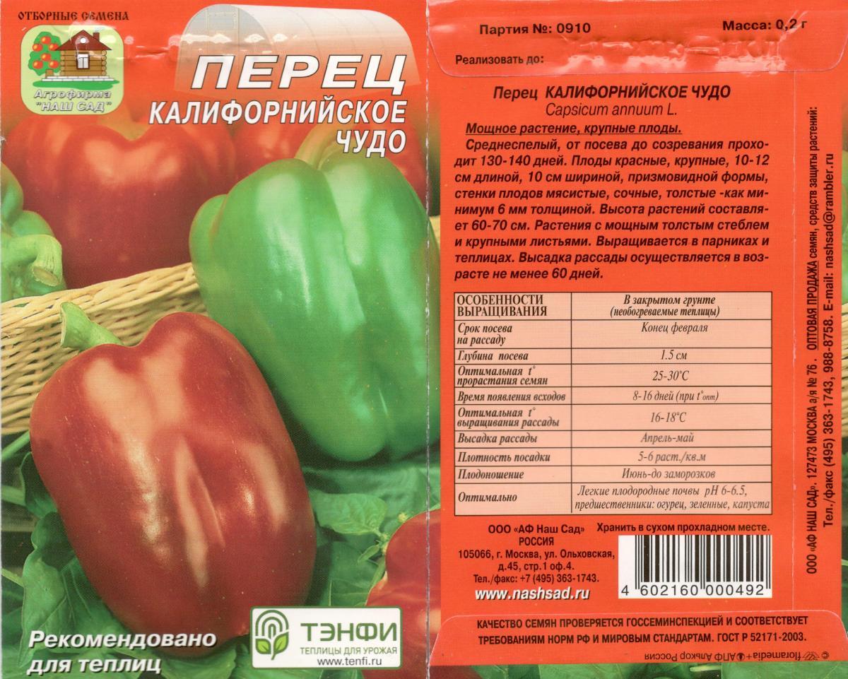 Сорта перца — агротехника выращивания, особенности посадки и описание ухода. 105 фото основных урожайных сортов