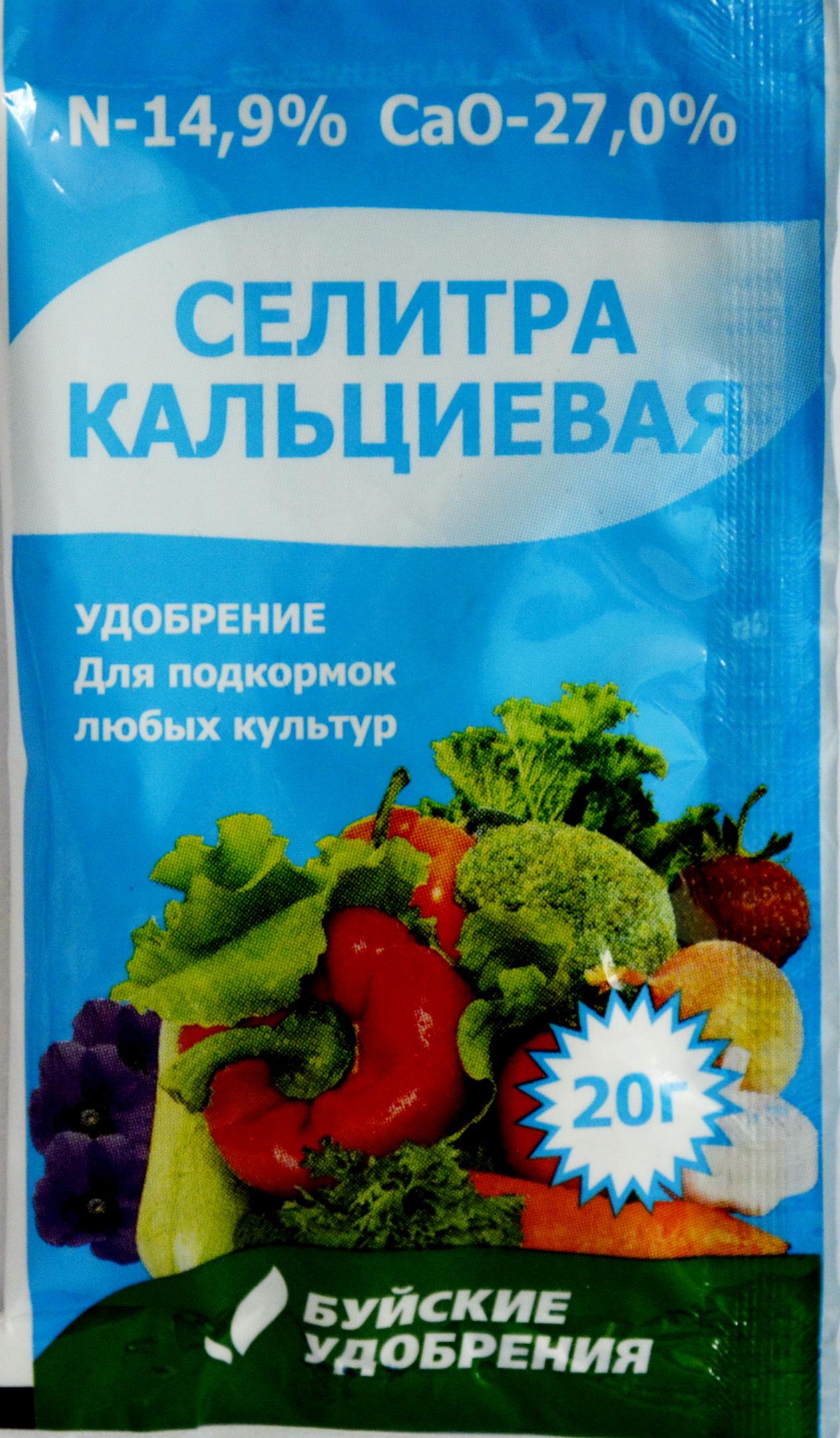 Кальциевая селитра (нитрат кальция) - применение удобрения, свойства, инструкции - почва.нет