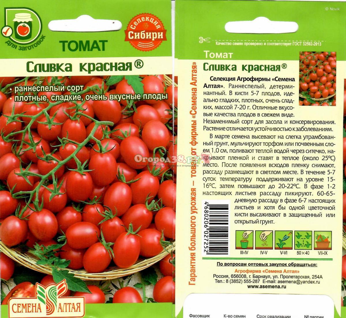 """Томат """"крупная сливка"""": описание сорта и фото, рекомендации по выращиванию русский фермер"""