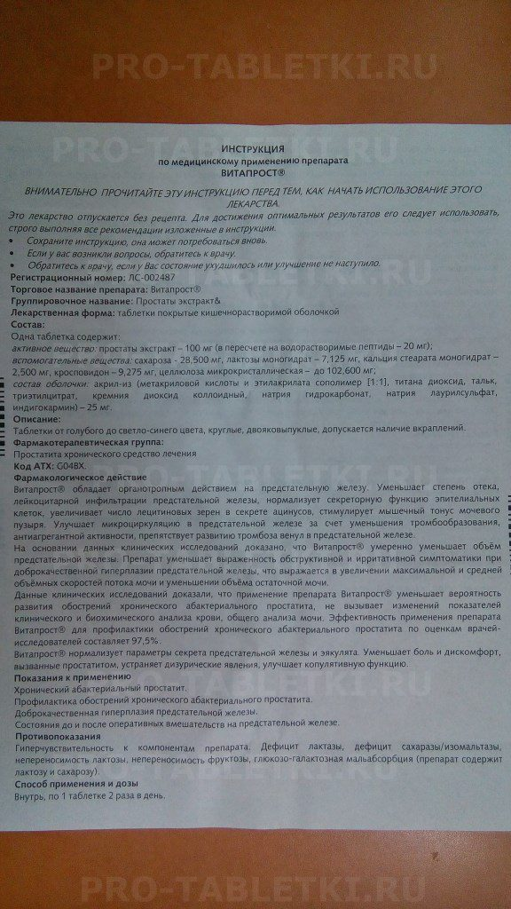Витарос: инструкция по применению и состав фунгицида, дозировка и аналоги