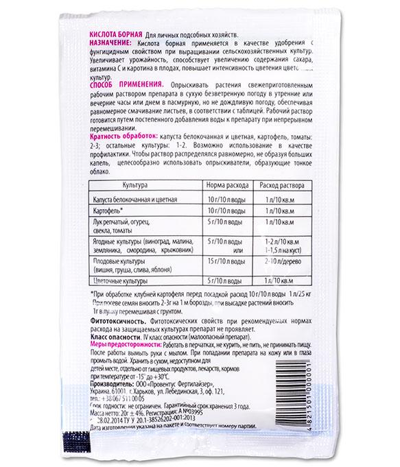 Как правильно опрыскать капусту борной кислотой, правила обработки и пропорции