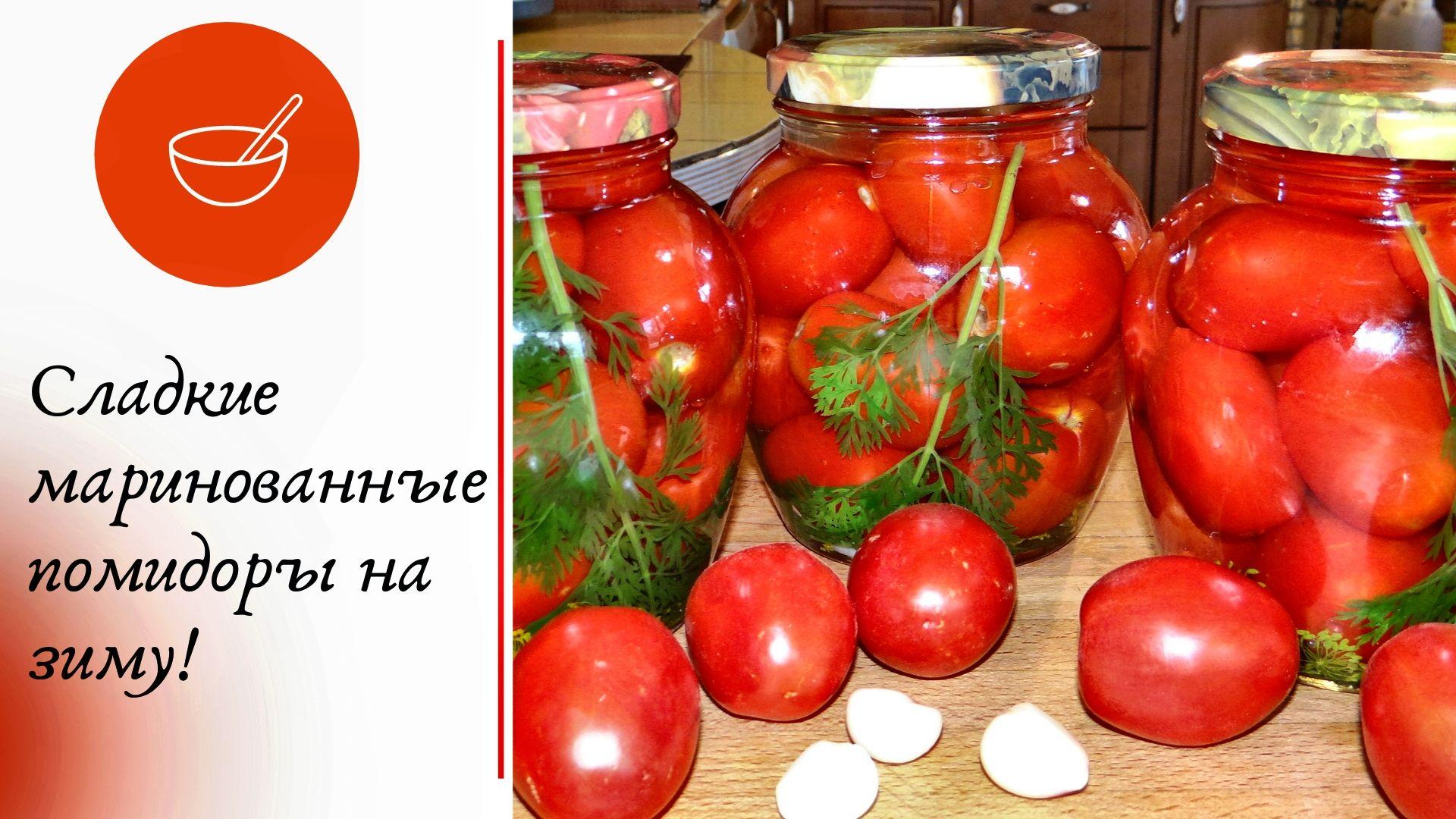 Маринованные помидоры. готовы к употреблению уже на 2 - 3 день. | vipvkusnyashka.ru