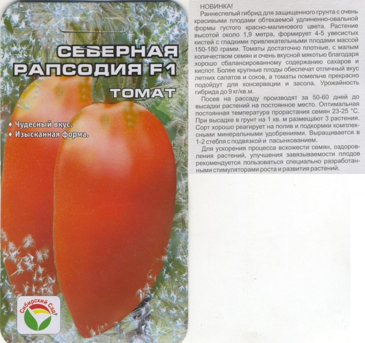 Характеристика и описание сорта томата малиновая рапсодия