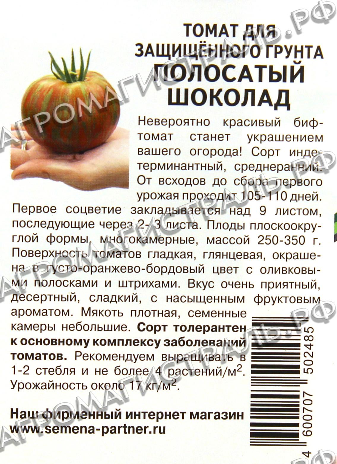 """Томат """"полосатый шоколад"""" - характеристика сорта, описание плодов с фото и особенности ухода"""