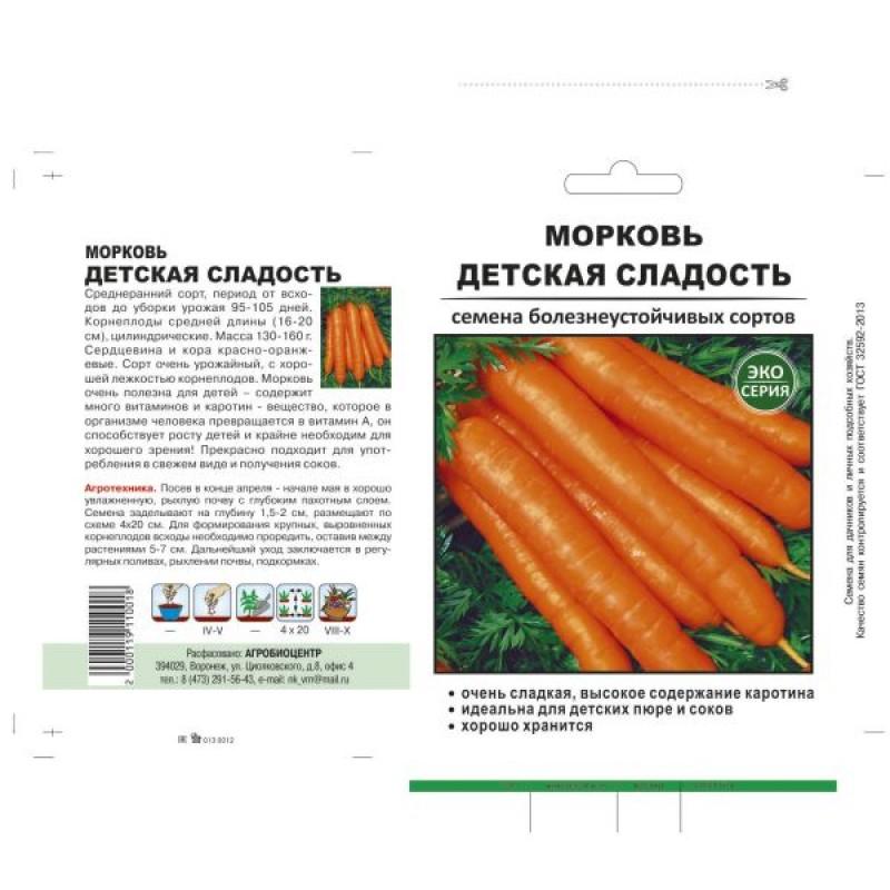 Знакомьтесь, морковь «нантская» — надежный сорт, проверенный временем