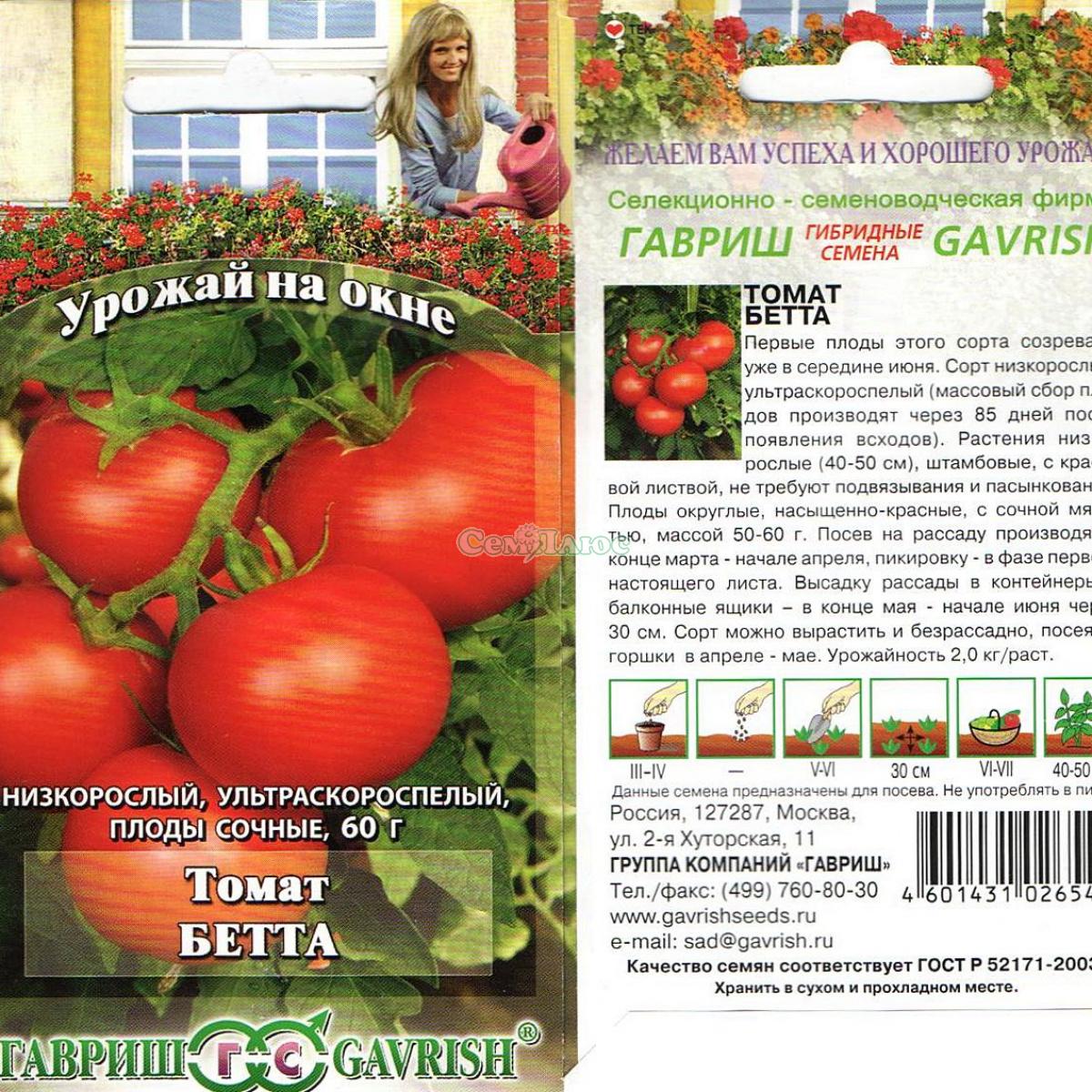 Томат дубок: описание сорта, особенности выращивания
