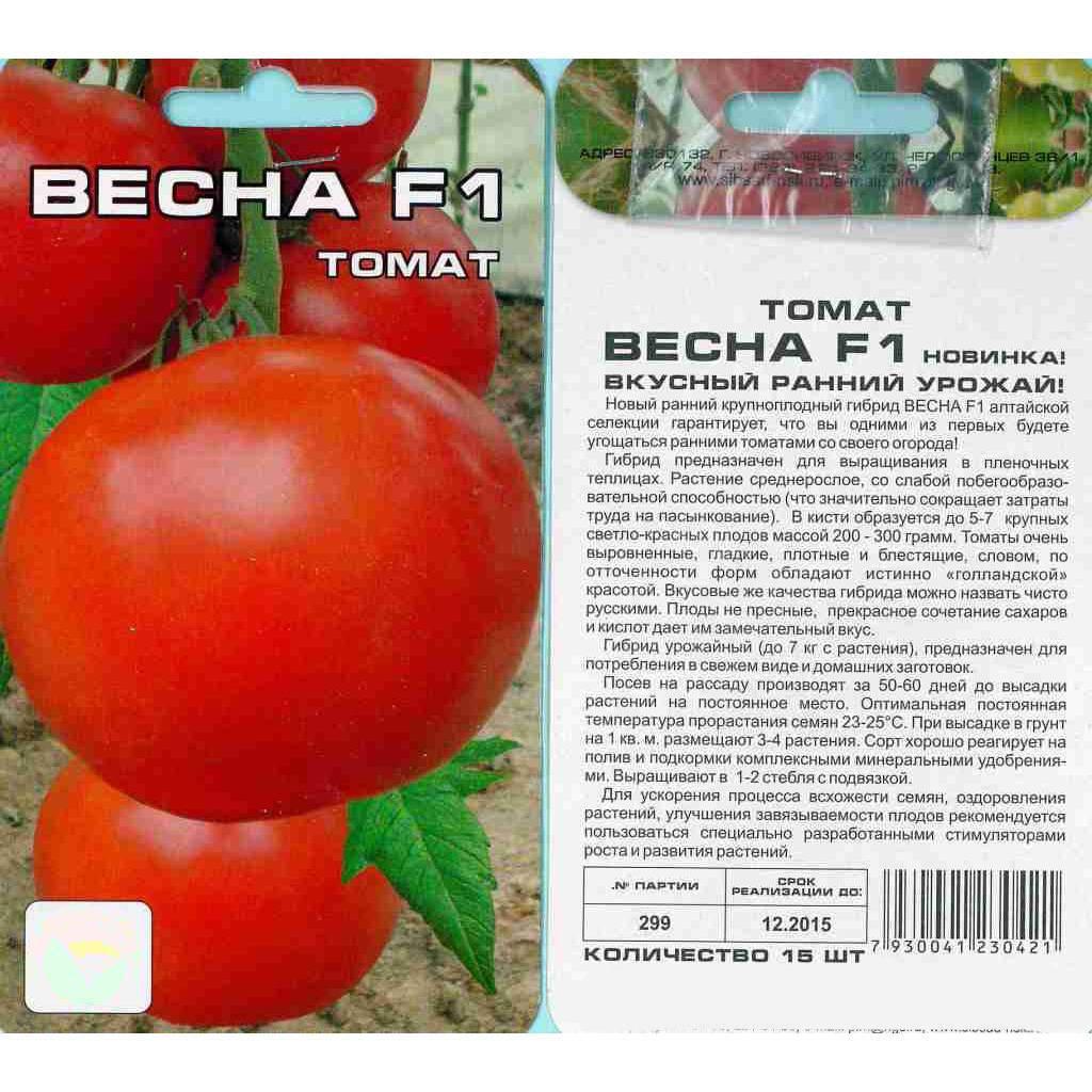 Семена томат супергол: описание сорта, фото. купить с доставкой или почтой россии.