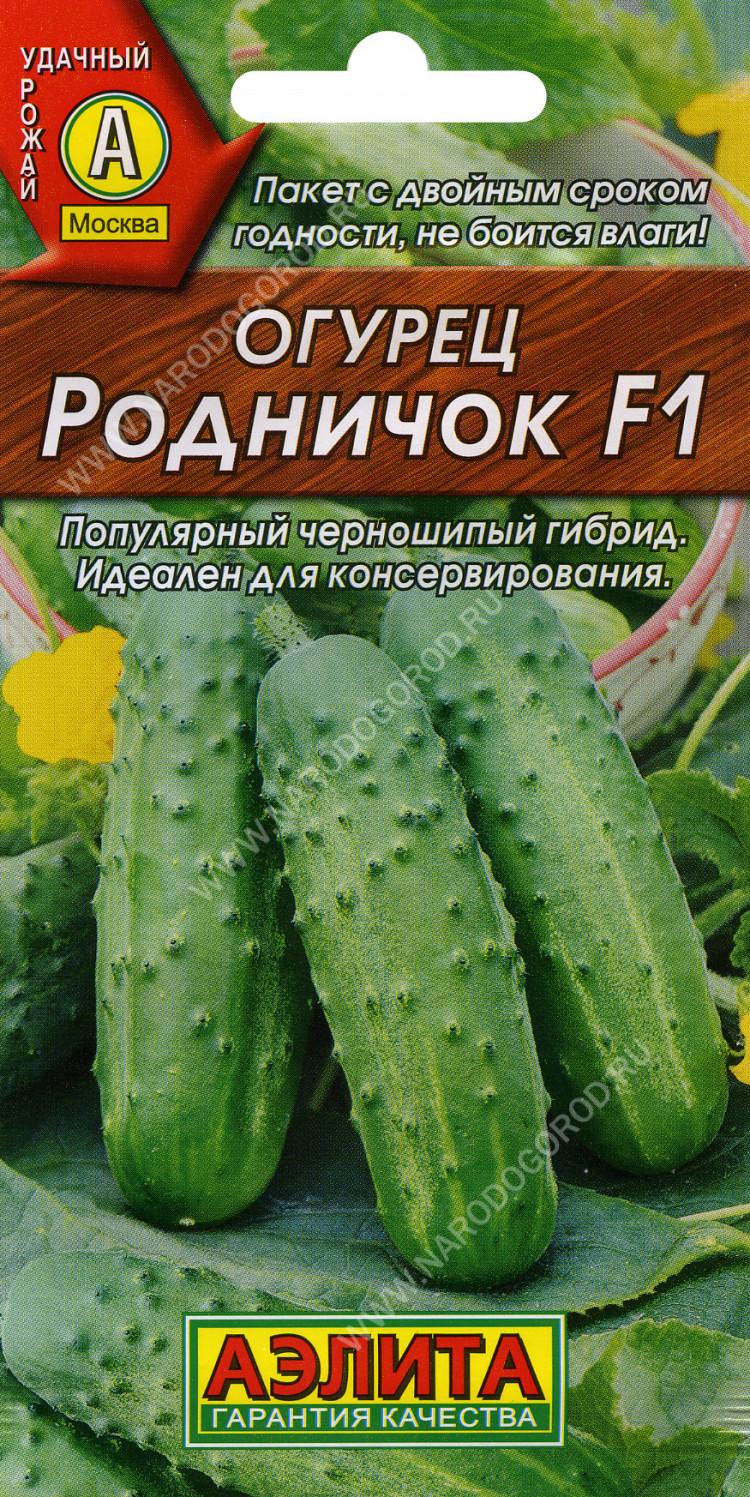 Огурец родничок f1: описание и характеристика, отзывы