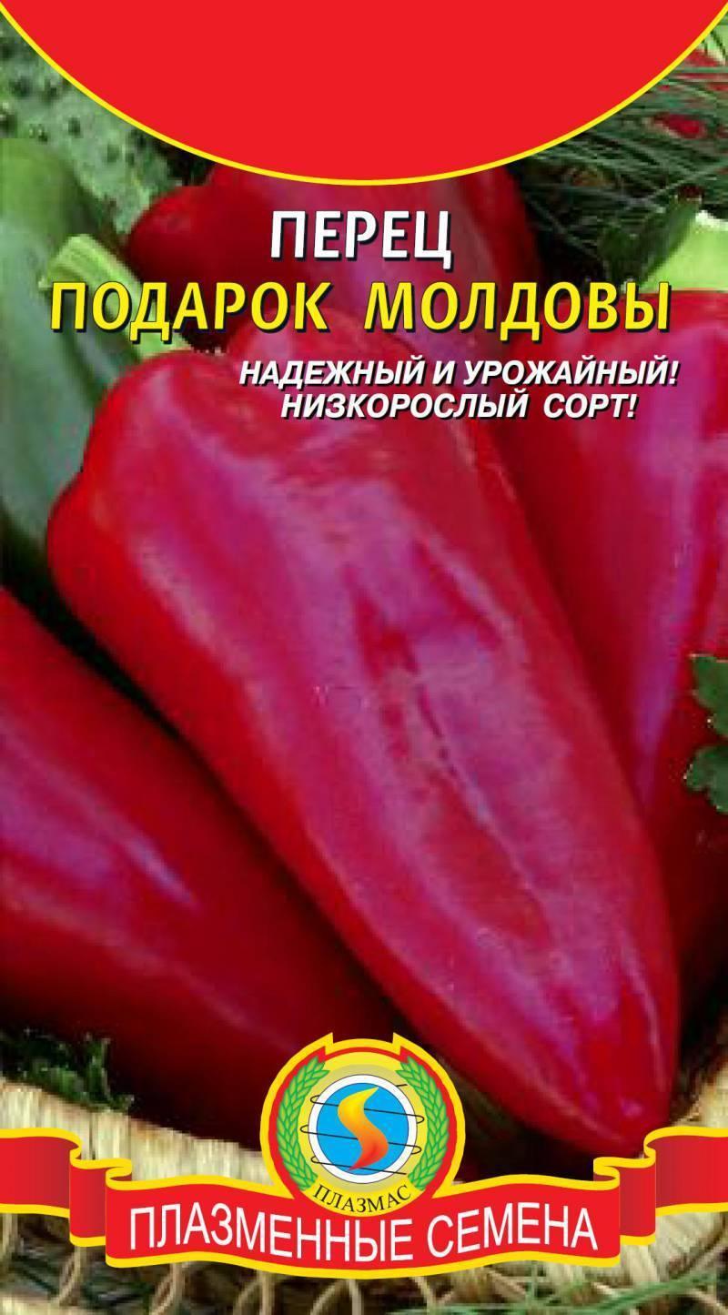 Перец «подарок молдовы» отзывы, фото, посадка и уход, урожайность