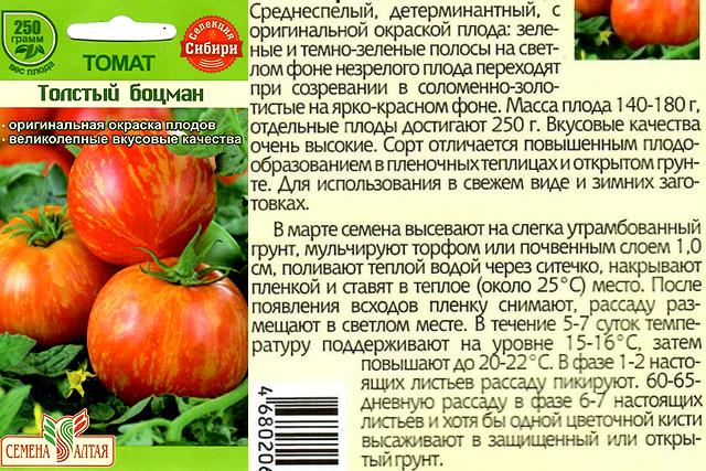 Урожайные томаты сибирской селекции с фото и описанием: топ-20