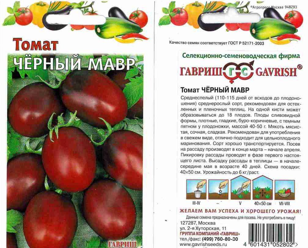 Характеристика и описание сорта томата шоколадный, его урожайность