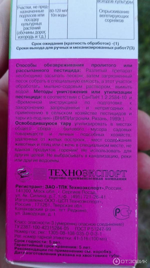 «граунд» от сорняков: инструкция по применению препарата