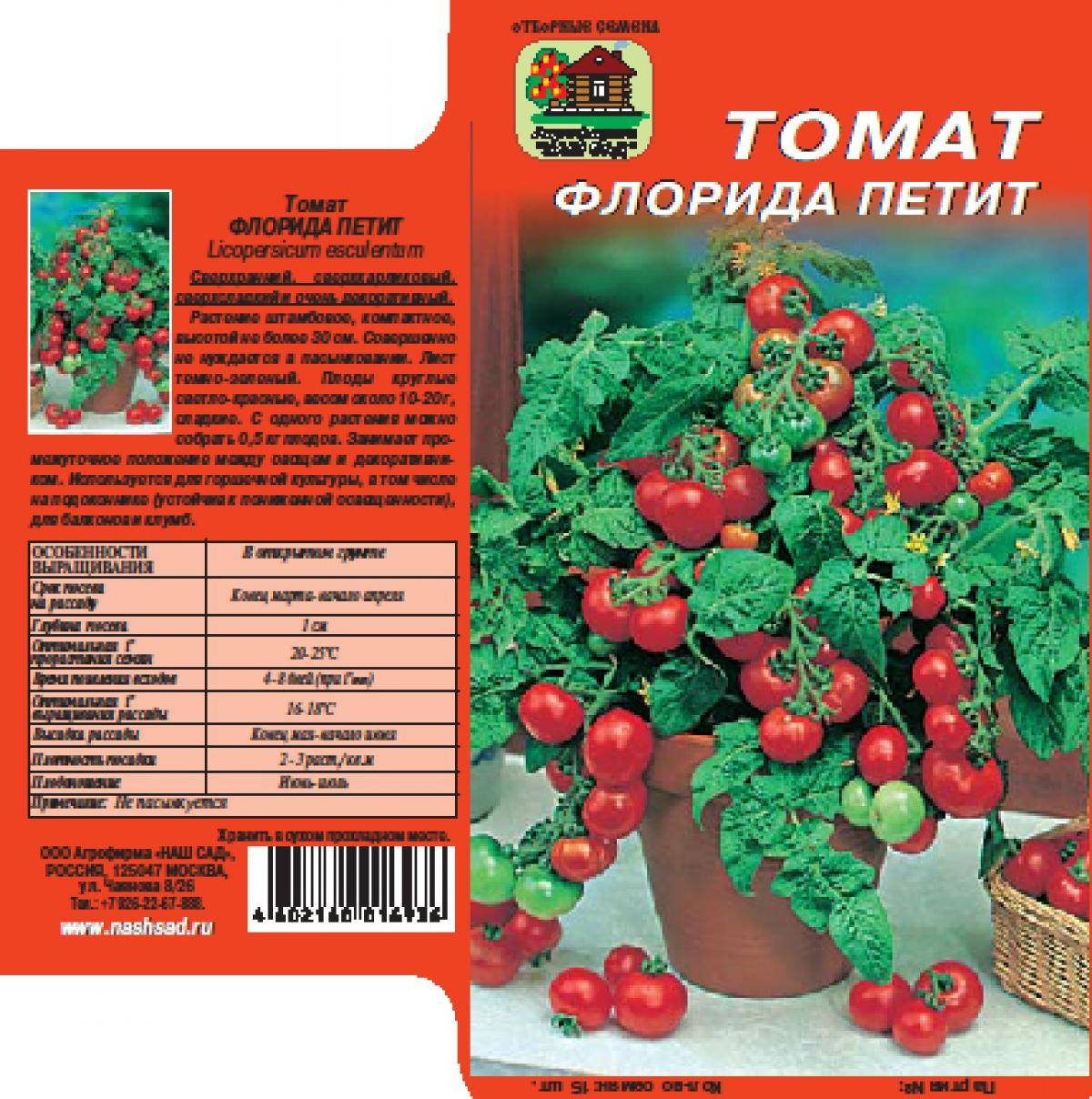 Томат корнабель: отзывы, фото, урожайность, характеристика и описание | tomatland.ru