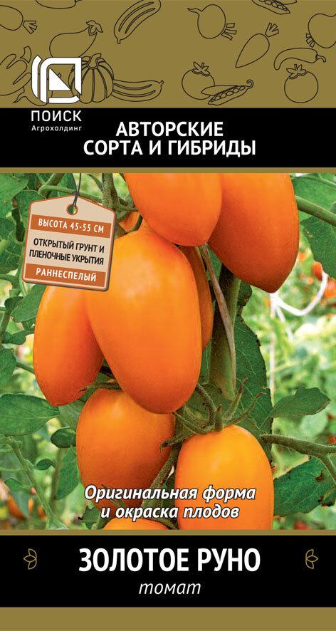 Томат золотой: характеристика сорта, технология выращивания, отзывы