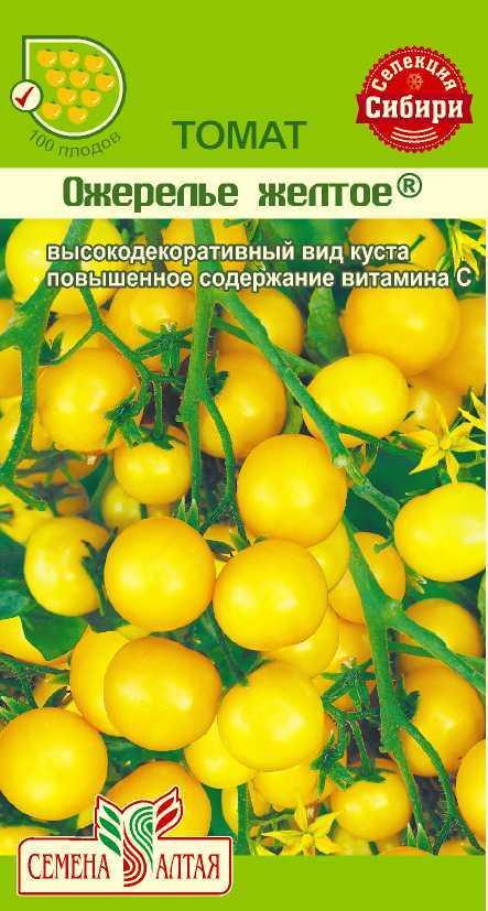 Томат желтый шар: описание и характеристика сорта, отзывы садоводов с фото