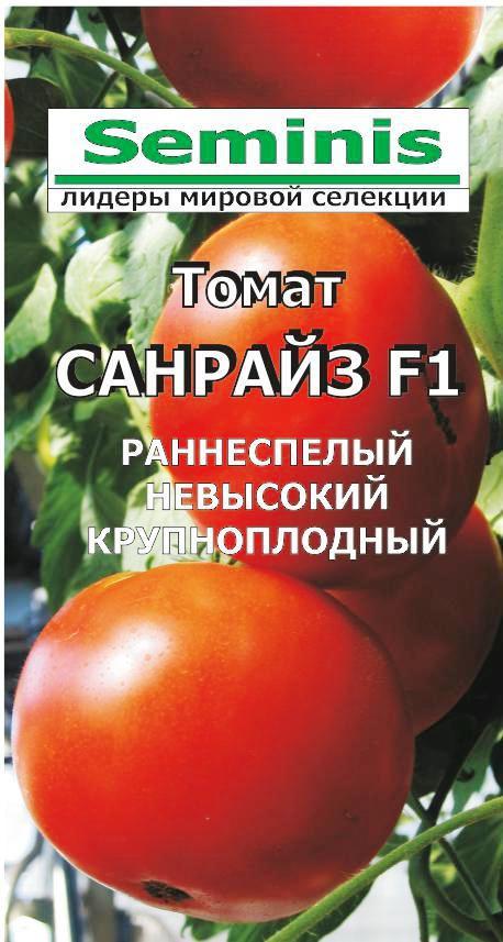 Томат санрайз: отзывы, фото, урожайность, особенности выращивания   tomatland.ru