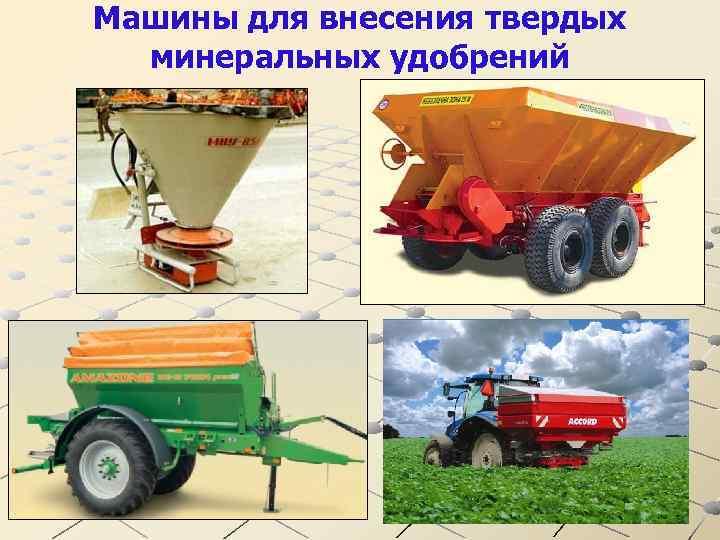 Разбрасыватели удобрений: виды, настройка, использование :: syl.ru