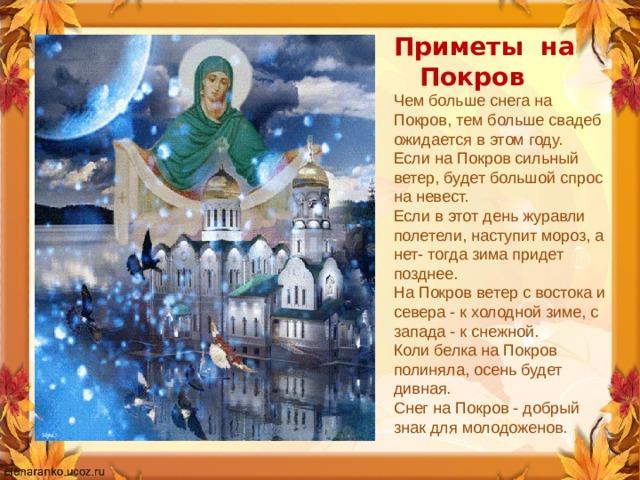 Какого числа Покров Святой Богородицы 2019: приметы, история праздника