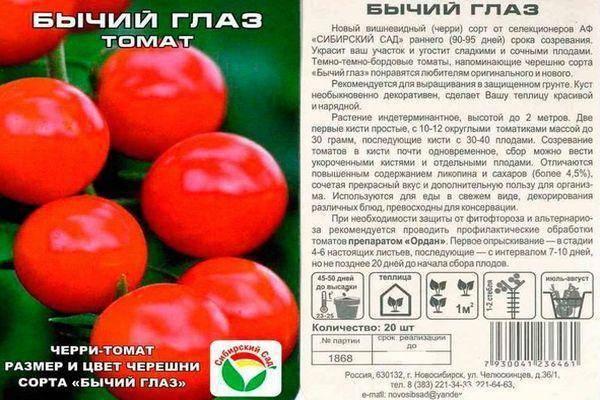 Характеристика и описание сорта томата бычий лоб - всё про сады