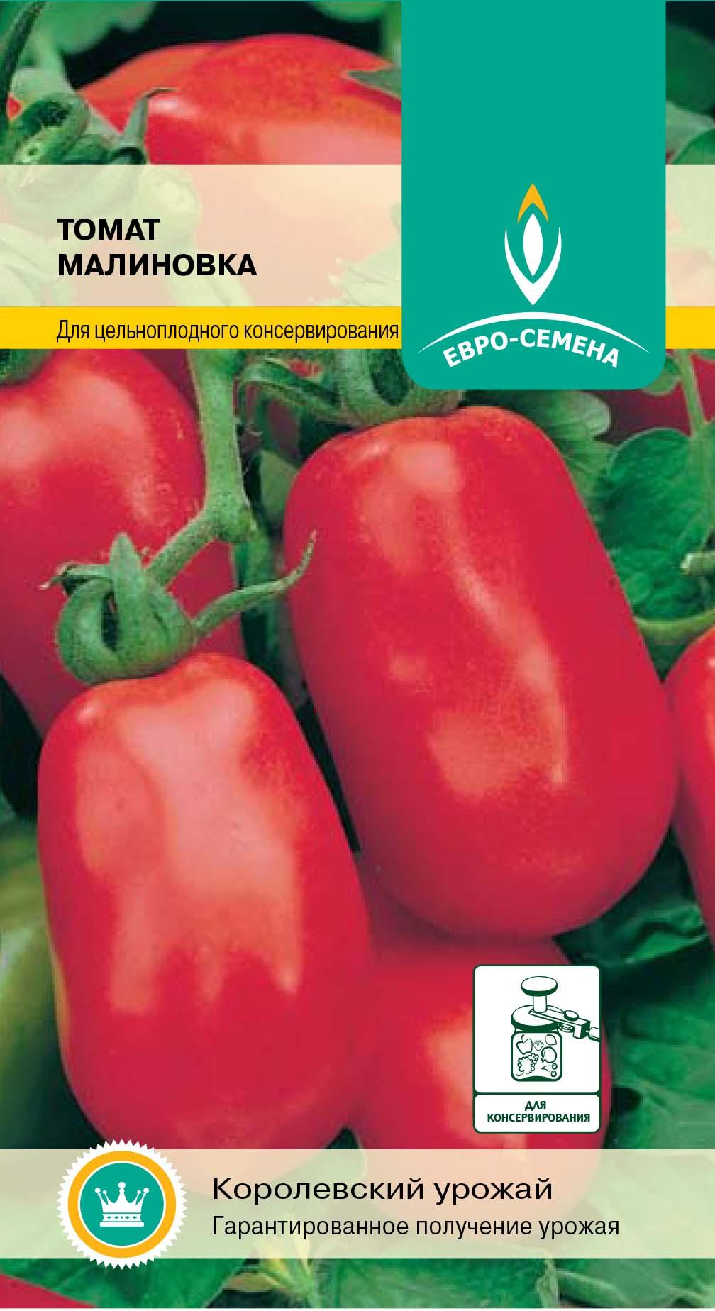 Почетный гость теплиц и открытых грядок — томат малиновый рассвет: описание сорта