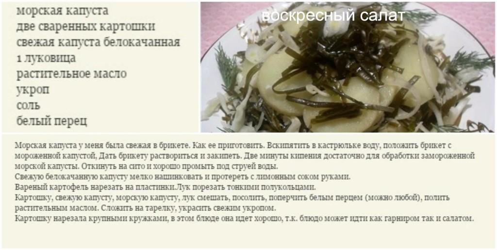 Морская капуста – польза и вред, калорийность и лечебные свойства