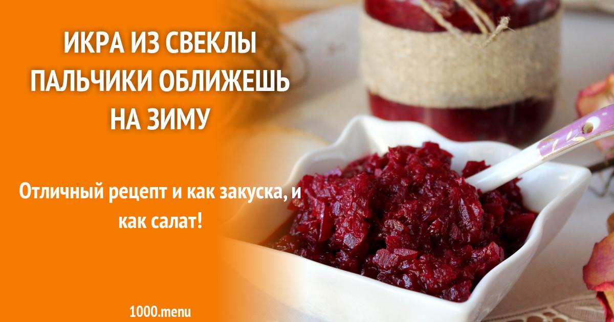 Икра из свеклы – 7 вкусных рецептов на зиму, пальчики оближешь! - rus-womens