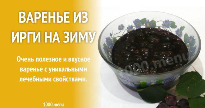 Варенье из ирги на зиму: простой рецепт с фото и видео