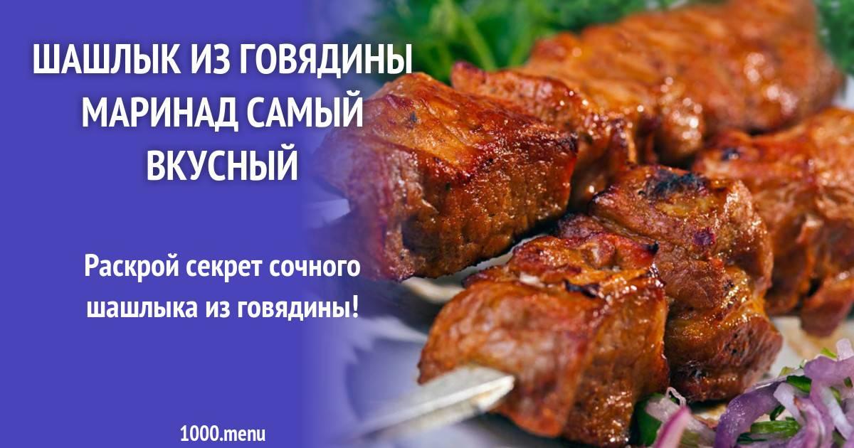 Самый простой маринад для свинины – здесь! быстрые и экономичные рецепты самого простого маринада для вкусного шашлыка