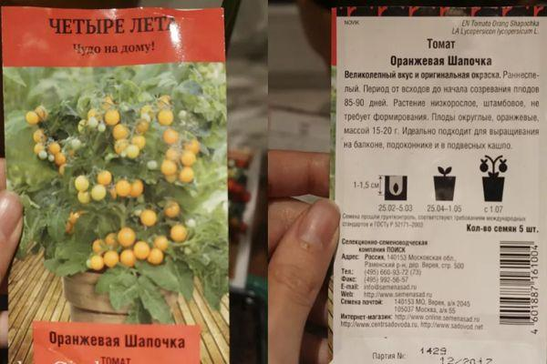 Томат красная шапочка: отзывы, фото, урожайность | tomatland.ru