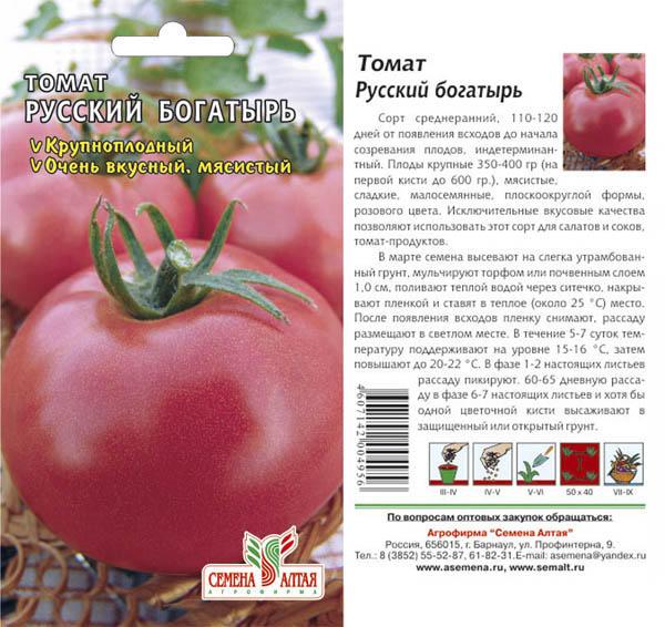 """Томат """"русский богатырь"""": описание сорта, особенности выращивания помидоров, достоинства и недостатки русский фермер"""