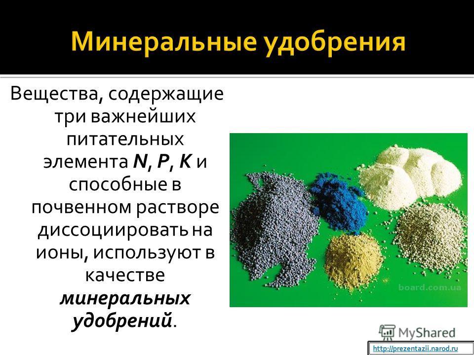 Названия и виды фосфорных удобрений, состав и правила применения