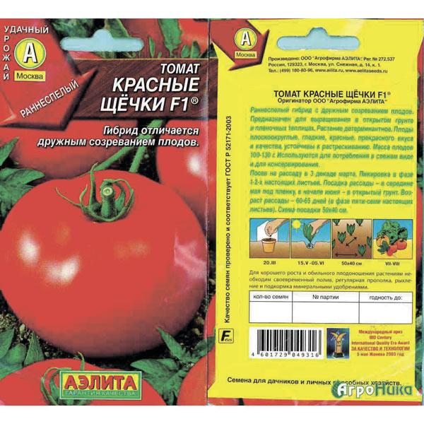 Томат «красные щёчки» — описание сорта и характеристика урожайности помидора (фото)