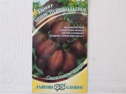 Томат монисто шоколадное характеристика и описание сорта