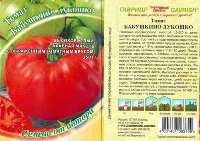Томат «бабушкин подарок f1»: отзывы, фото, урожайность