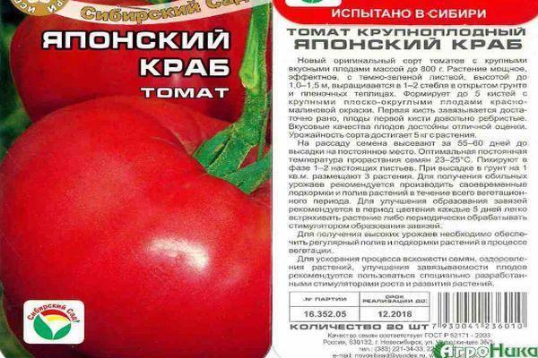 Томат японский краб: отзывы, фото, урожайность, описание и характеристика   tomatland.ru