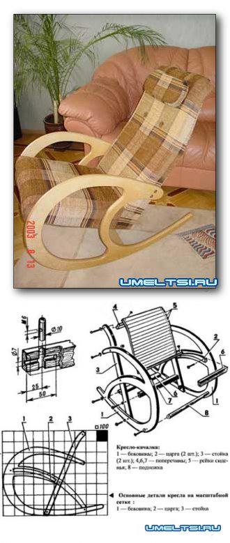 Кресло-качалка из фанеры своими руками: фото и чертежи