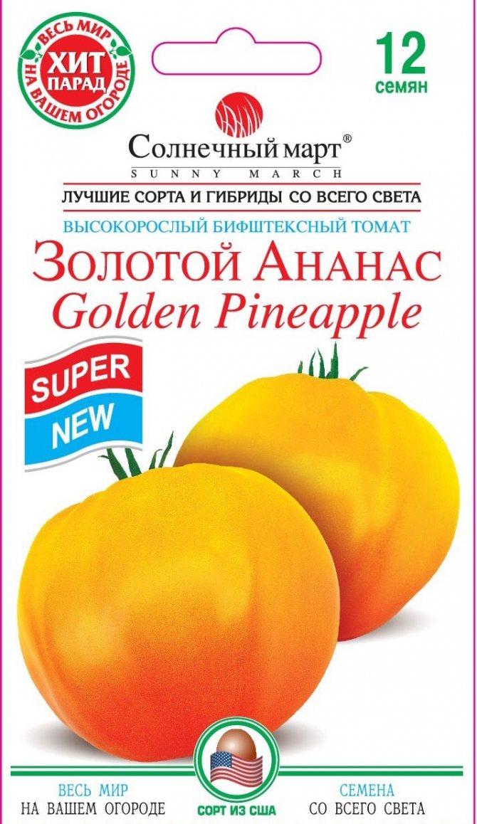 Томат ананас давида