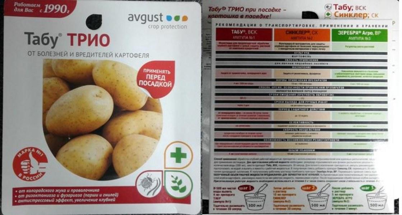Обработка картофеля перед посадкой от колорадского жука – методы и средства
