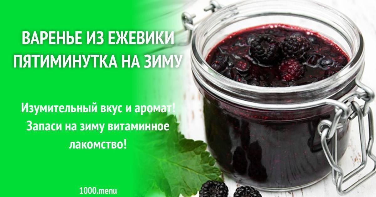 Варенье из ежевики: золотые рецепты с фото